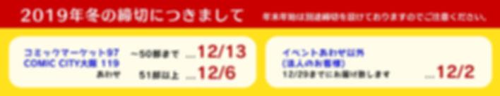 2019冬の締切.jpg