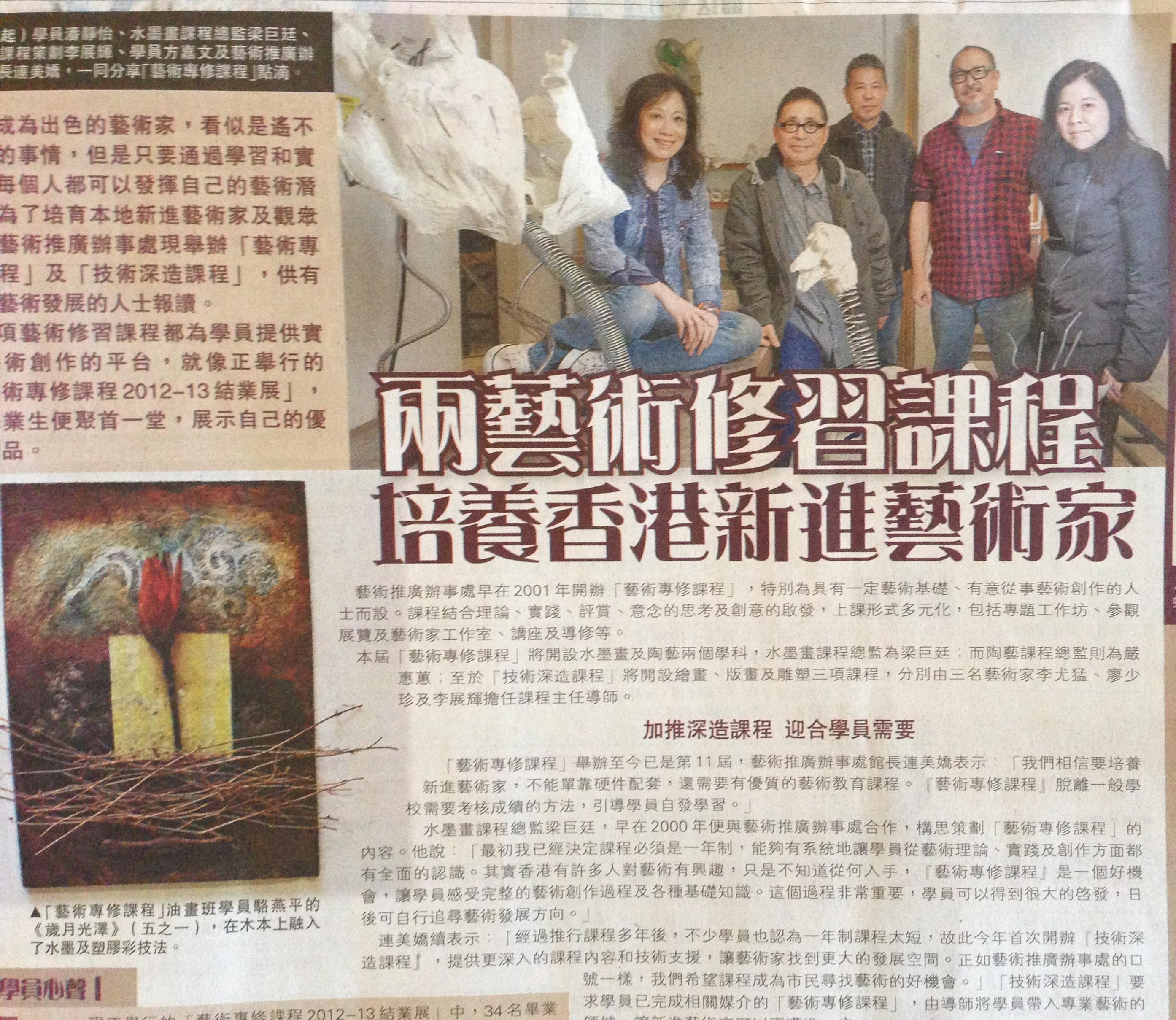 兩藝術修習課程 培養香港新進藝術家
