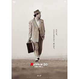 【ティザーポスター】「男はつらいよ お帰り-寅さん」10MB.jpg