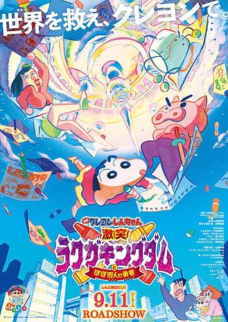 (新公開日)20_main_poster_rgb.jpg