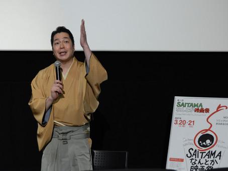 【レポート】浪曲師・玉川太福さん、寅さん浪曲を披露! / 『男はつらいよ お帰り 寅さん』上映後トーク