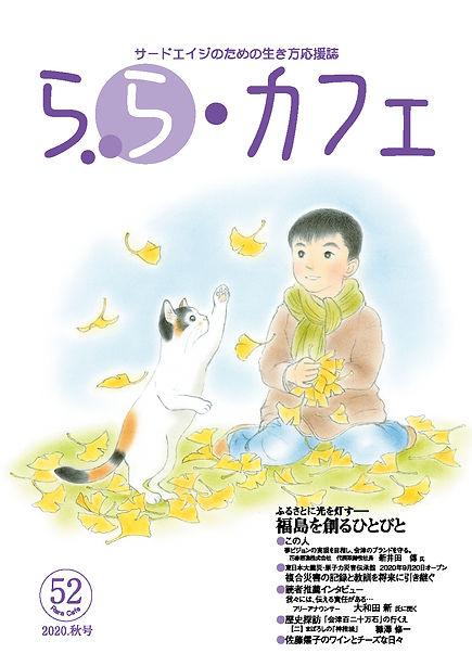 ららカフェ52号_表紙.jpg