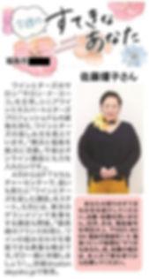【HP掲載用】リビング福島「すてきなあなた」原稿_20200306.JPG