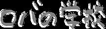 ロバの学校ロゴ.png
