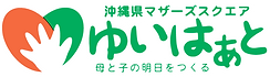 ゆいはぁとロゴ.png