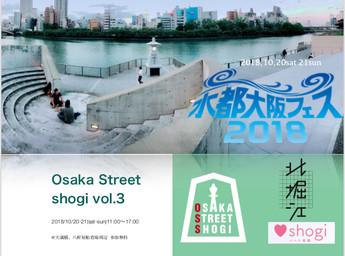 Osaka Street Shogi vol.3