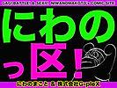 「にわのっ区」ロゴ120×90.jpg