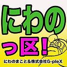 「にわのっ区」ロゴ1.jpg