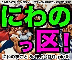 「にわのっ区!」ロゴ(120×60).jpg