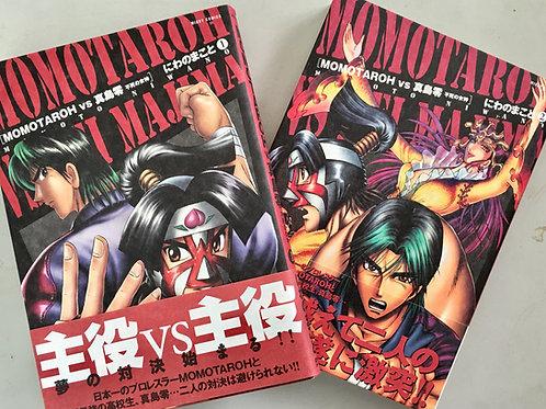 「MOMOTAROH vs 真島零」1、2巻セット