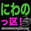 「にわのっ区」ロゴ3.jpg