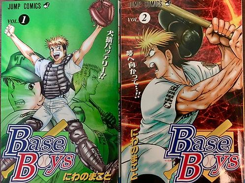 「BaseBoys」全2巻セット