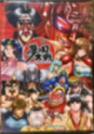 夢幻大戦DVD.jpg