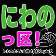 「にわのっ区」ロゴ2.jpg