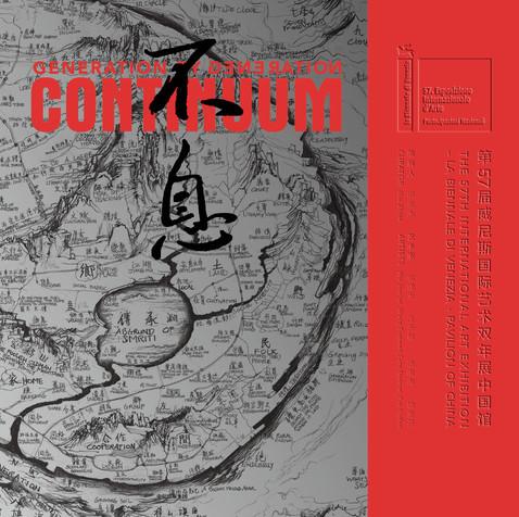 57届威尼斯双年展中国馆纪念画册封面