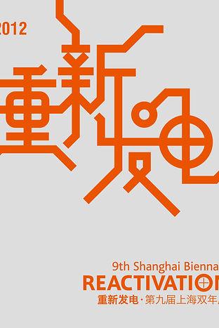 上海双年展 重新发电 2012