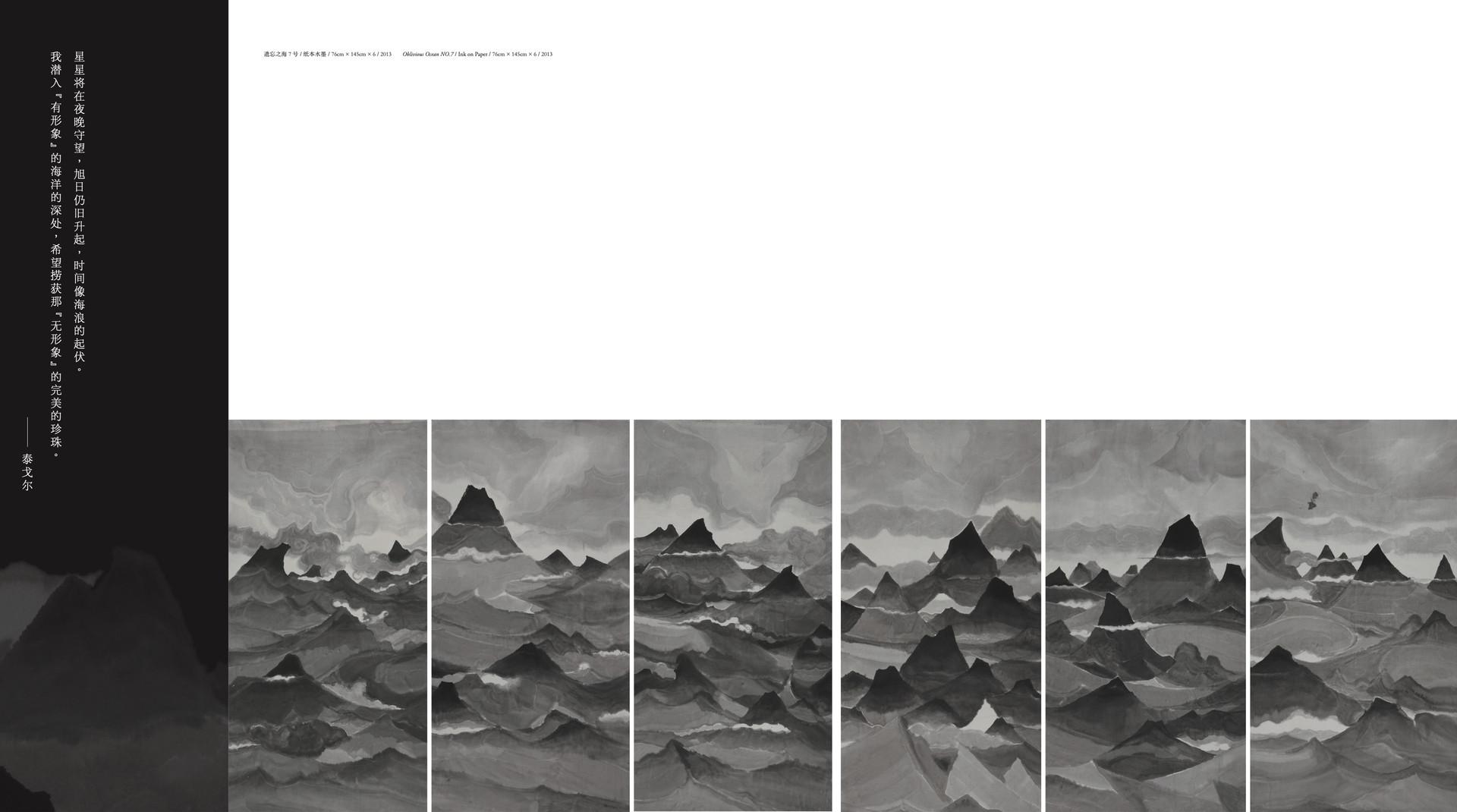 铸浪为山画册-汤南南6.jpg