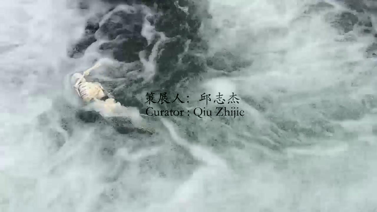 """""""铸浪为山:汤南南个展""""预告片6.mp4"""