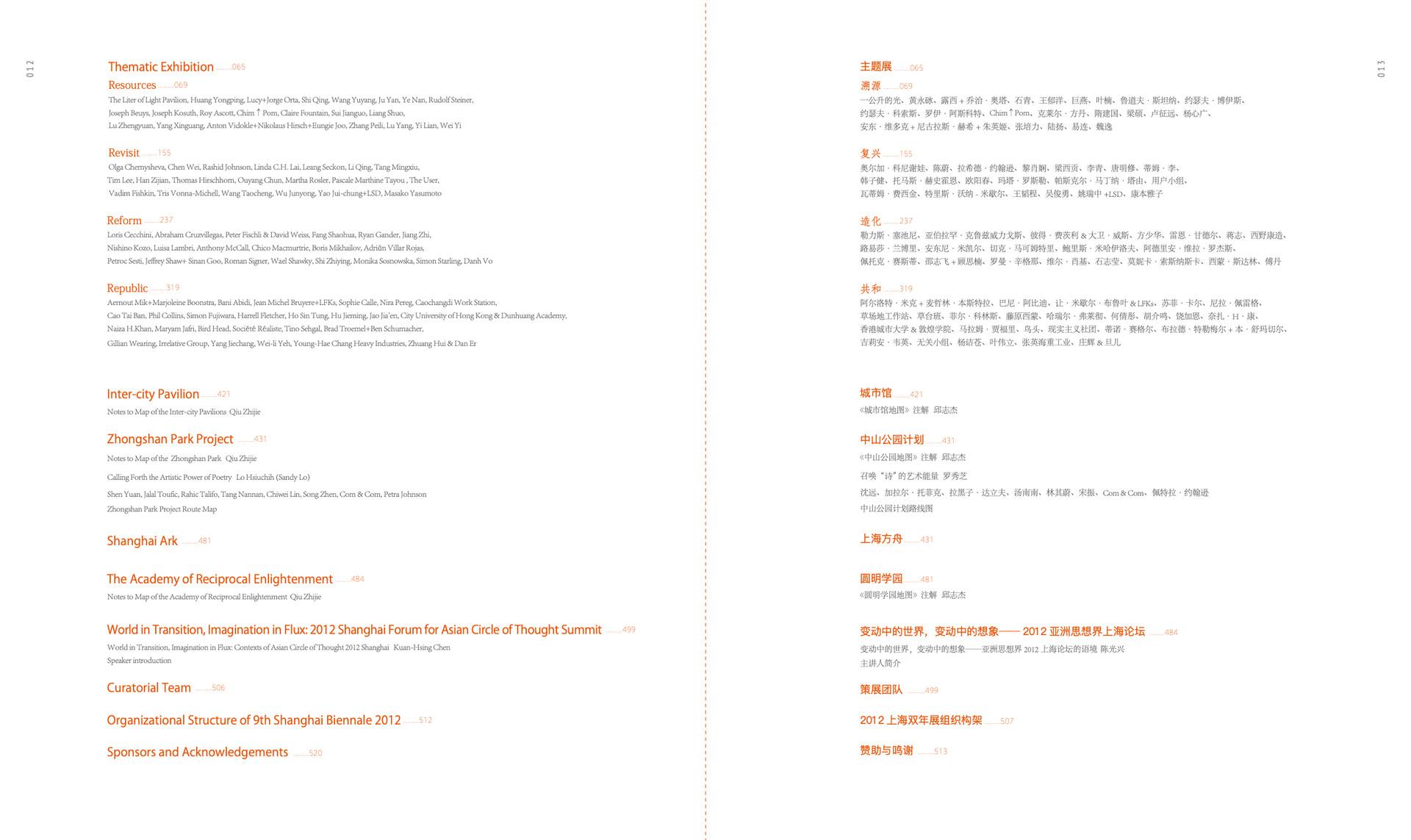 重新发电上海双年展画册4.jpg