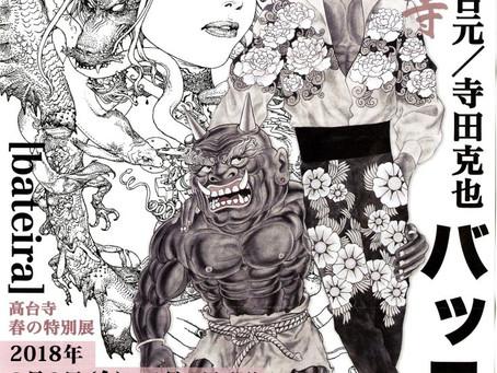 バロン吉元/寺田克也 バッテラ【BATEIRA】展 のお知らせ
