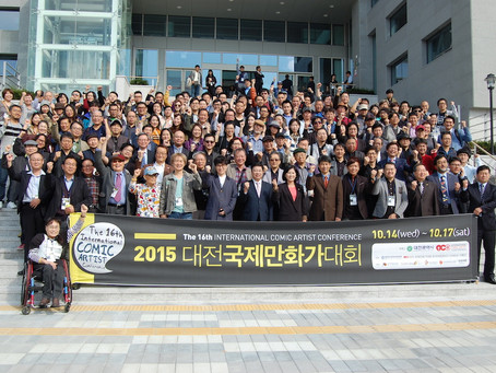 第16回 国際マンガサミット 韓国・大田大会