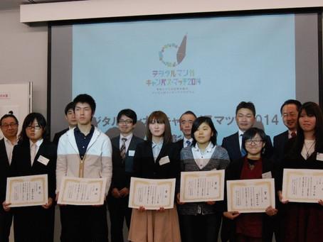 「デジタルマンガ キャンパス・マッチ 2014」授賞式