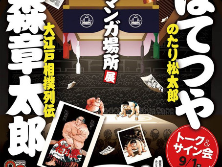 石ノ森章太郎ふるさと記念館第59回特別企画展 大相撲マンガ場所展