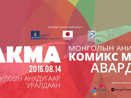 【モンゴル遊牧マンガ協会】第一回「アニメーションコミックアワード」開催