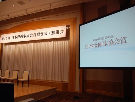 2016年度 第45回「日本漫画家協会賞」贈賞式 開催