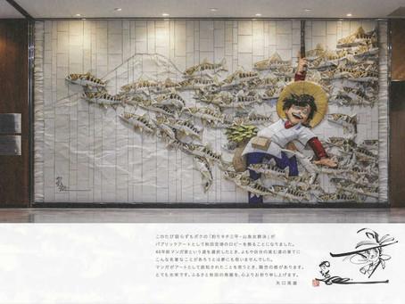 矢口高雄「釣りキチ三平」大型陶板レリーフ除幕式 開催