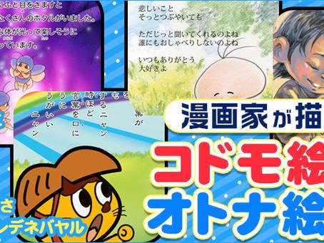 【ebookjapan】「マンガ家が描いた絵本」電子書籍で販売中です!