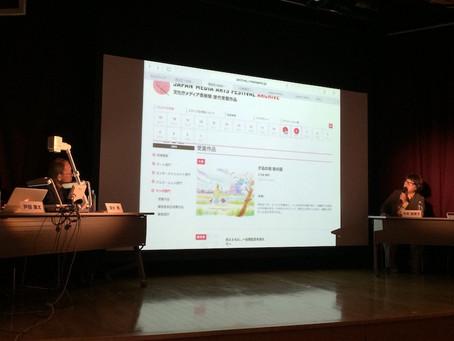 【文化庁メディア芸術祭20周年企画展-変える力】関連イベント シンポジウム「マンガ史の遠景と近景」会員の犬木加奈子先生が登壇