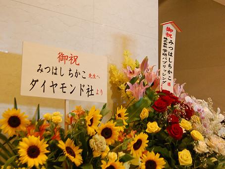 第19回 手塚治虫文化賞 贈呈式・記念イベント開催