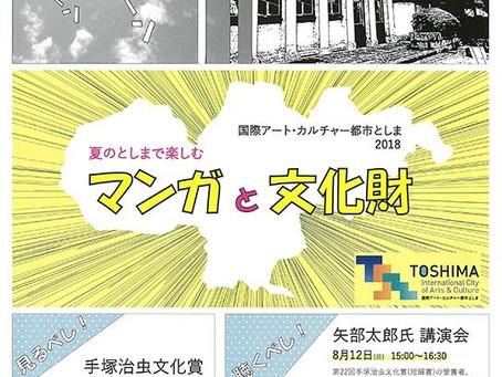 豊島区主催「夏のとしまで楽しむマンガと文化財」のお知らせ