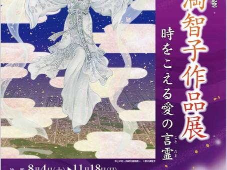 大伴家持生誕1300年記念 里中満智子作品展「時をこえる愛の言霊」
