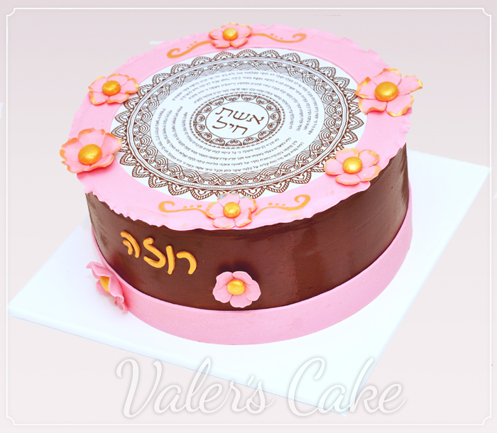 עוגת-אשת-חיל