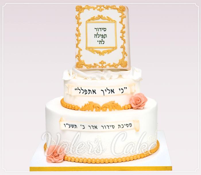 עוגת-סידור