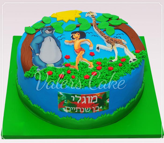 עוגת מוגלי-7