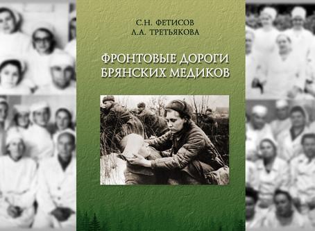 Фронтовые дороги брянских медиков
