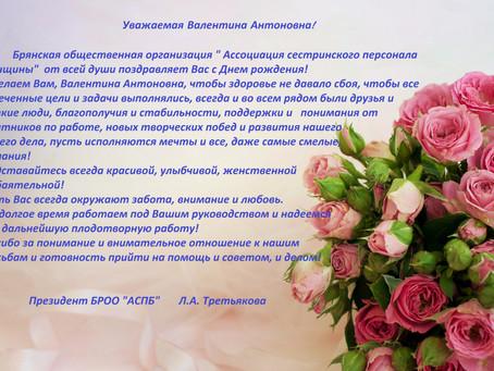 Сегодня у нашего лидера-Президента РАМС Саркисовой В.А. День рождения!