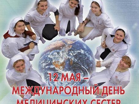 Международный день медицинской сестры.