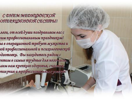 15 февраля - День медицинской операционной сестры!