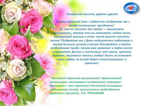 Поздравление Президента БРОО «Ассоциация сестринского персонала Брянщины»