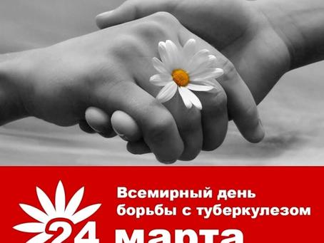 Всемирный день борьбы с туберкулезом.