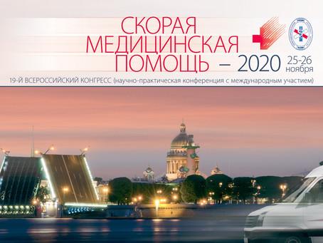 Скорая мединская помощь - 2020