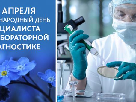 Поздравляем с Международным днем специалиста по лабораторной диагностике