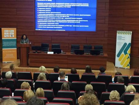 Ежегодная конференция с международным участием «Развитие паллиативной помощи взрослым и детям»