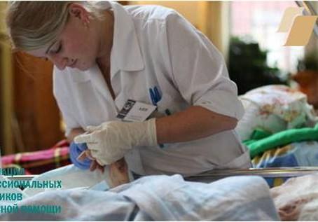 IV Ежегодная образовательная конференция «Роль медицинской сестры в паллиативной помощи»
