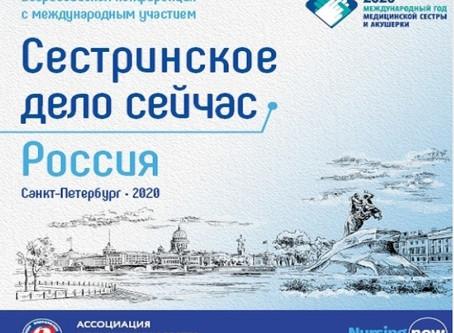 Всероссийская конференция с международным участием «Сестринское дело сейчас – Россия»