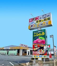キノコと肉の手作り料理   信州の幸(めぐみ)道路看板